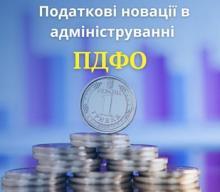 Податкові новації в адмініструванні податку на доходи фізичних осіб